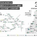 シェアオフィス事業の拡大を急ぐJR東日本、2020年度100カ所ネットワークの構築を発表