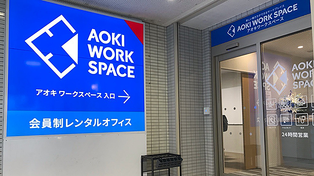 紳士服専門店もワークスペース事業に参入、WorkOnと似ている(?)AOKI WORK SPACE(アオキワークスペース)の狙いとは