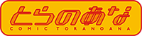 toranoana_machida1
